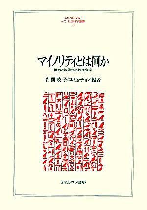 マイノリティとは何か : 概念と政策の比較社会学 <Minerva人文・社会科学叢書 124>