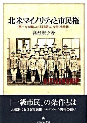 北米マイノリティと市民権 : 第一次大戦における日系人、女性、先住民