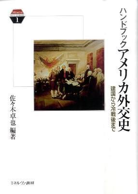 ハンドブックアメリカ外交史 : 建国から冷戦後まで <Minerva KEYWORDS 1>