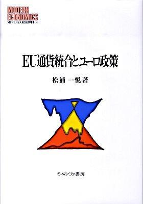 EU通貨統合とユーロ政策 <Minerva現代経済学叢書  松山大学研究叢書 104  第61巻>