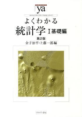 よくわかる統計学 1(基礎編) <やわらかアカデミズム・〈わかる〉シリーズ> 第2版.