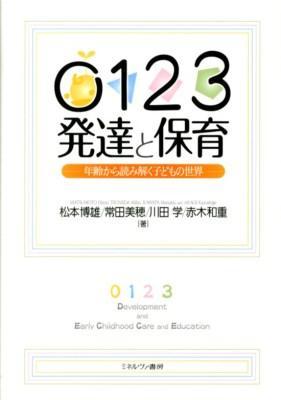 0123発達と保育 : 年齢から読み解く子どもの世界