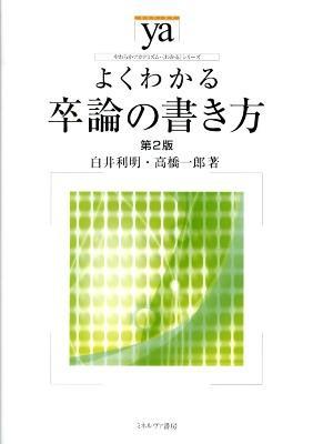 よくわかる卒論の書き方 <やわらかアカデミズム・〈わかる〉シリーズ> 第2版.