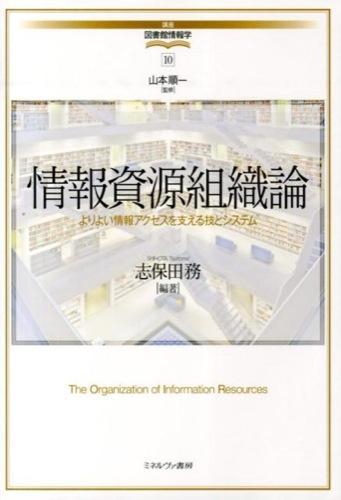 情報資源組織論 <講座図書館情報学 / 山本順一 監修 10>