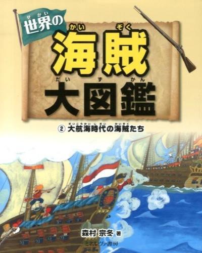 世界の海賊大図鑑 2 (大航海時代の海賊たち)