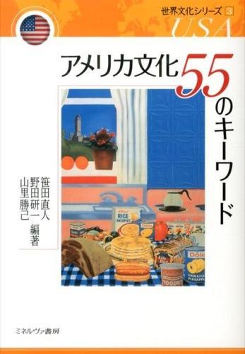 アメリカ文化55のキーワード <世界文化シリーズ 3>