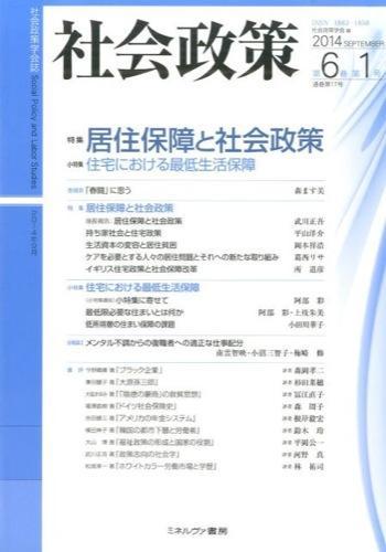 特集居住保障と社会政策 <社会政策 : 社会政策学会誌 = Social policy and labor studies>