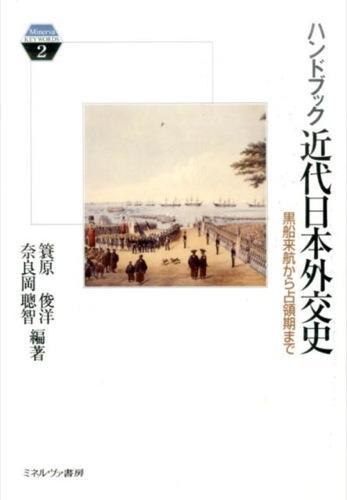 ハンドブック近代日本外交史 <Minerva KEYWORDS 2>