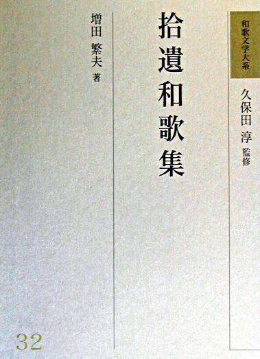 拾遺和歌集 <和歌文学大系 / 久保田淳 監修 32>
