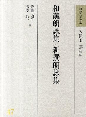 和歌文学大系 47 <和漢朗詠集  新撰朗詠集>