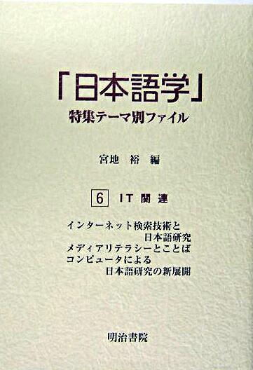 「日本語学」特集テーマ別ファイル 6(IT関連)