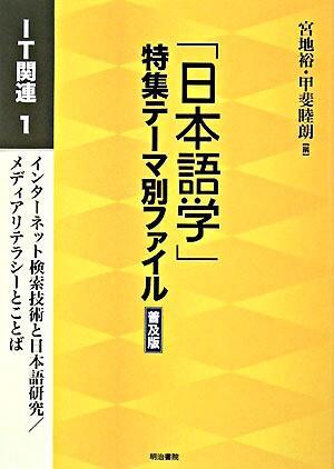 「日本語学」特集テーマ別ファイル IT関連 1 (インターネット検索技術と日本語研究/メディアリテラシーとことば) 普及版.