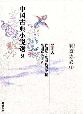 中国古典小説選 9 <聊斎志異>