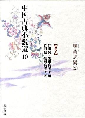 中国古典小説選 10 <聊斎志異>
