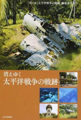 消えゆく太平洋戦争の戦跡