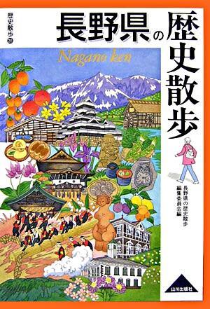 長野県の歴史散歩 <歴史散歩 20>