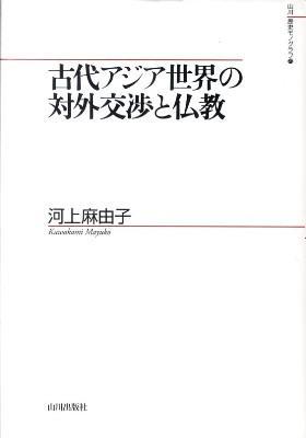 古代アジア世界の対外交渉と仏教 <山川歴史モノグラフ  Yamakawa Historical Monographs 23>