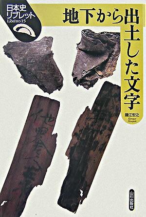 地下から出土した文字 <日本史リブレット 15>