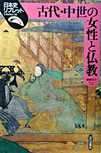 古代・中世の女性と仏教 <日本史リブレット 16>