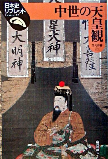 中世の天皇観 <日本史リブレット 22>