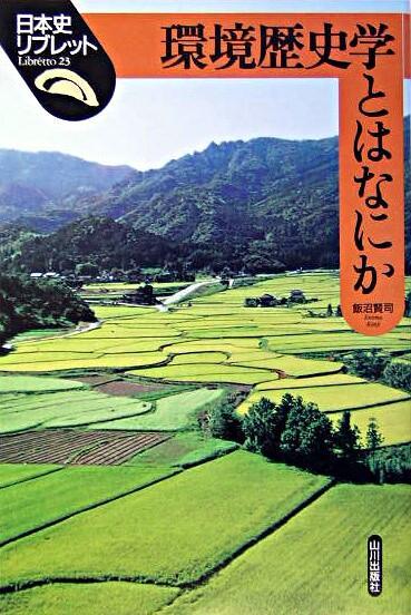 環境歴史学とはなにか <日本史リブレット 23> 2版