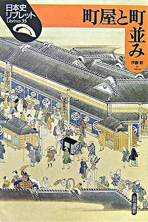 町屋と町並み <日本史リブレット 35>