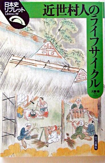 近世村人のライフサイクル <日本史リブレット 39>