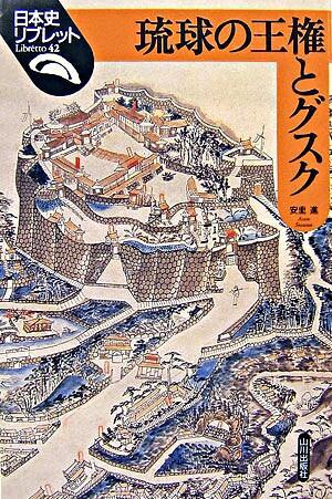琉球の王権とグスク <日本史リブレット 42>