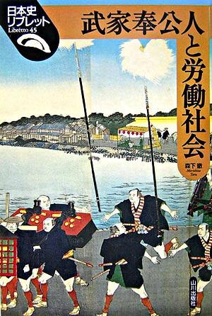 武家奉公人と労働社会 <日本史リブレット 45>