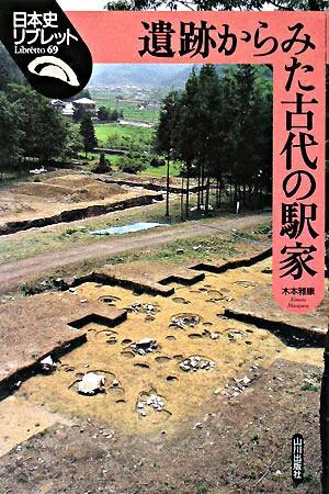 遺跡からみた古代の駅家 <日本史リブレット 69>
