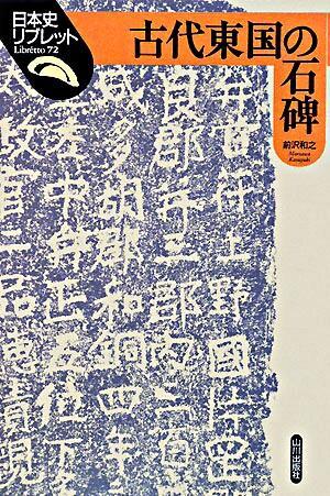 古代東国の石碑 <日本史リブレット 72>