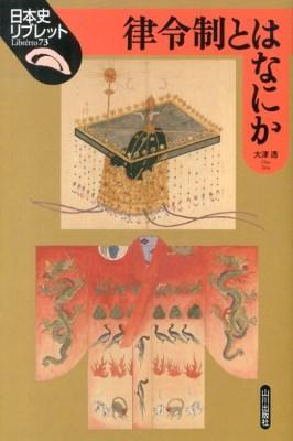 律令制とはなにか <日本史リブレット 73>