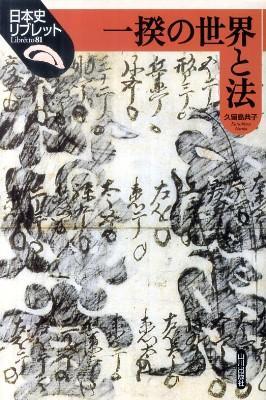 一揆の世界と法 <日本史リブレット 81>