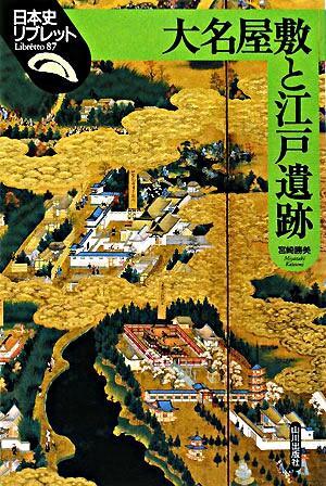 大名屋敷と江戸遺跡 <日本史リブレット 87>