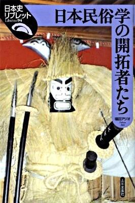 日本民俗学の開拓者たち <日本史リブレット 94>