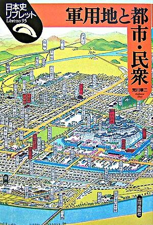 軍用地と都市・民衆 <日本史リブレット 95>