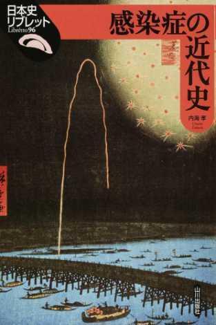 感染症の近代史 <日本史リブレット 96>