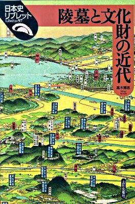 陵墓と文化財の近代 <日本史リブレット 97>
