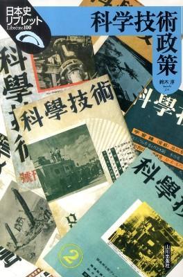 科学技術政策 <日本史リブレット 100>