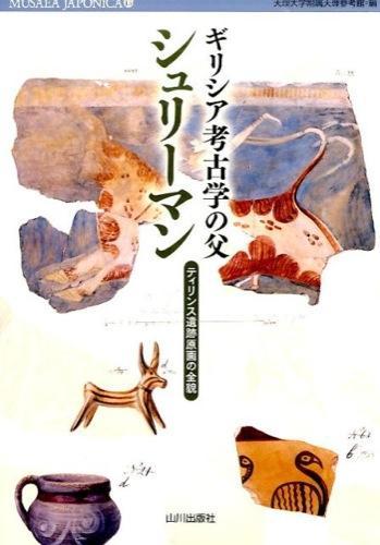 ギリシア考古学の父シュリーマン <MUSAEA JAPONICA 13>