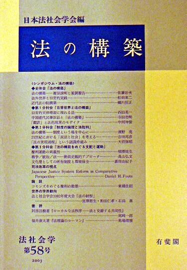 法の構築 <法社会学 第58号>