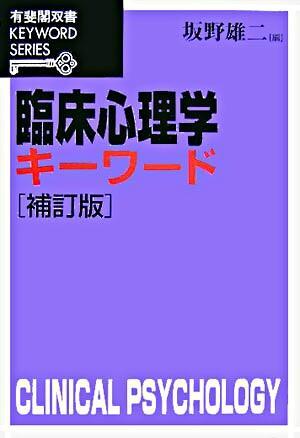 臨床心理学キーワード <有斐閣双書  Keyword series> 補訂版.