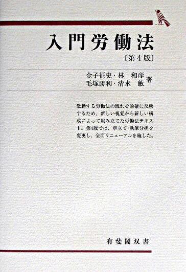入門労働法 <有斐閣双書> 第4版.