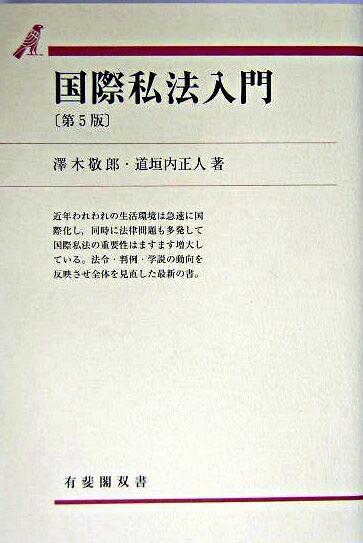 国際私法入門 <有斐閣双書> 第5版.