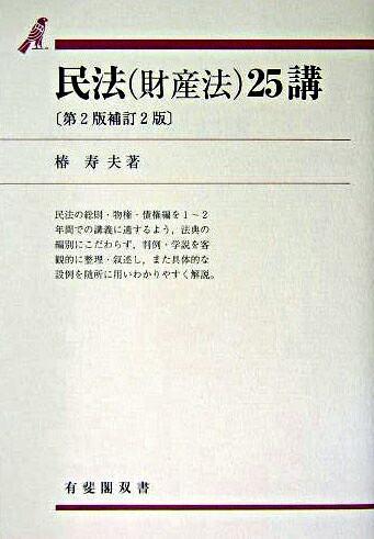 民法(財産法)25講 <有斐閣双書> 第2版, 補訂2版.