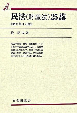 民法(財産法)25講 <有斐閣双書> 第2版, 3訂版.