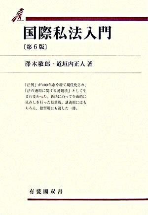 国際私法入門 <有斐閣双書> 第6版.