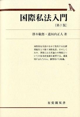 国際私法入門 <有斐閣双書 42> 第7版.