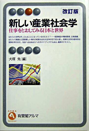 新しい産業社会学 : 仕事をとおしてみる日本と世界 <有斐閣アルマ : specialized> 改訂版.