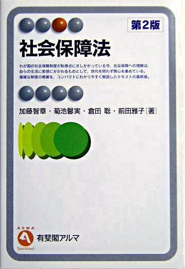 社会保障法 <有斐閣アルマ : specialized> 第2版.